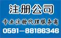 福州注册公司
