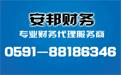 福州代理税务申报